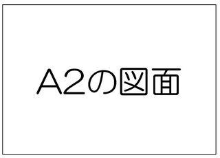 A2-01.jpg